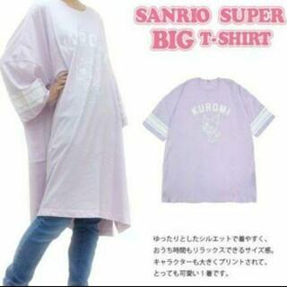 サンリオ(サンリオ)のSANRIO クロミ スーパーBIG Tシャツ フリーサイズ(Tシャツ(半袖/袖なし))
