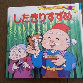 世界名作ファンタジー したきりすずめ(絵本/児童書)