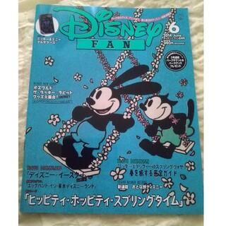 ディズニー(Disney)のDisney FAN (ディズニーファン) 2014年 06月号(絵本/児童書)