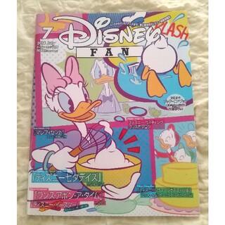 ディズニー(Disney)のDisney FAN (ディズニーファン) 2014年 07月号(絵本/児童書)