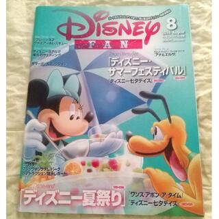 ディズニー(Disney)のDisney FAN (ディズニーファン) 2014年 08月号(絵本/児童書)