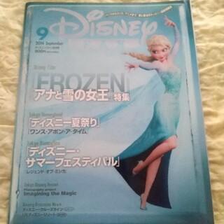 ディズニー(Disney)のDisney FAN (ディズニーファン) 2014年 09月号(絵本/児童書)