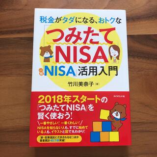 ダイヤモンド社 - 税金がタダになる、おトクな「つみたてNISA」「一般NISA」活用入門