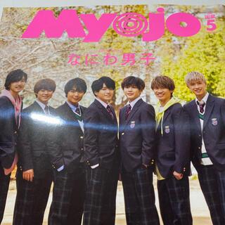 ジャニーズ(Johnny's)のMyojo 2020年 05月号(アート/エンタメ/ホビー)