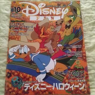 ディズニー(Disney)のDisney FAN (ディズニーファン) 2014年 10月号(絵本/児童書)