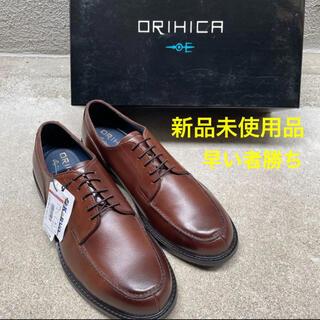 オリヒカ(ORIHICA)のオリヒカ ビジネスシューズ 新品 26.5 Uチップ 2021年モデル(ドレス/ビジネス)