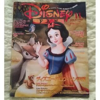 ディズニー(Disney)のDisney FAN (ディズニーファン) 2014年 11月号(絵本/児童書)