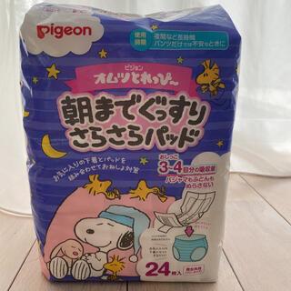 ピジョン(Pigeon)のピジョン オムツとれっぴ~ 朝までぐっすりさらさらパッド 24枚入(トレーニングパンツ)