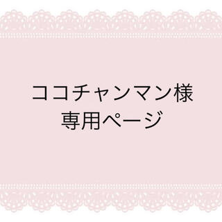 レビューブックカバー ロッツオ★ 専用(ブックカバー)