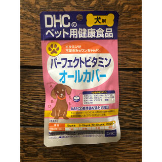 DHC - 犬猫用サプリメント DHC パーフェクトビタミンオールカバー