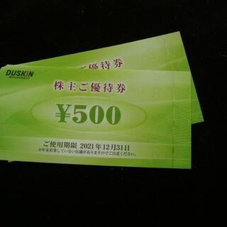 送料無料★ミスタードーナツ・ダスキン 株主優待券 1000円分 t-9(フード/ドリンク券)