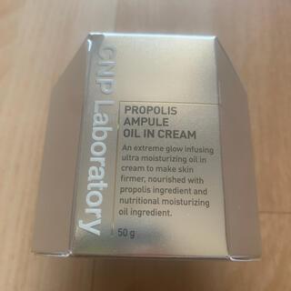 【新品・未開封】CNP プロポリスアンプルオイルインクリーム(50g) (美容液)
