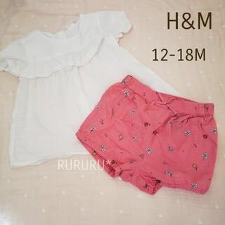 エイチアンドエム(H&M)の2点セット【12-18m】H&M ブラウス ボトムス セット(Tシャツ)