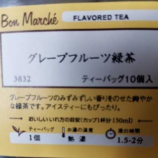 ルピシア(LUPICIA)のルピシア LUPICIA グレープフルーツ緑茶 ティーバックタイプ アイスティー(茶)