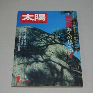 太陽 芭蕉おくのほそ道全紀行(文芸)