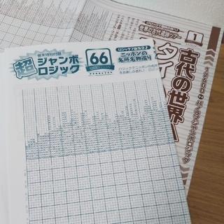 ガッケン(学研)のまいこ様専用:雑誌 ロジパラ 問題 用紙 超ジャンボ 2問 他(その他)