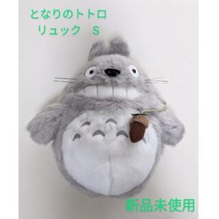 ジブリ(ジブリ)の【新品タグ付】トトロ ぬいぐるみリュック(リュックサック)