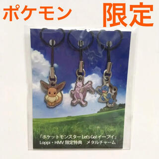 ポケモン(ポケモン)のレア 非売品 ポケットモンスター メタルチャーム 3個セット ポケモン イーブイ(ストラップ)