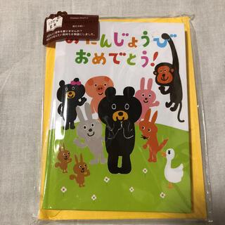 ガッケン(学研)の学研ステイフル  誕生日ポップアップブック(カード/レター/ラッピング)