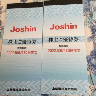 株主優待券 JOSHIN ジョーシン 2200円 2冊 4400円(ショッピング)