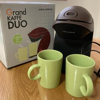 レコルト グラン カフェデュオ コーヒーメーカー 未使用品(コーヒーメーカー)