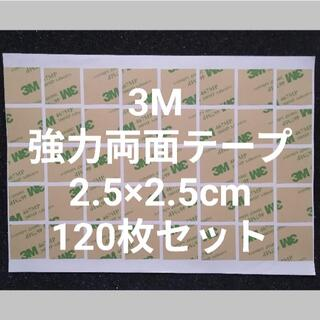 3M 両面テープ 2.5×2.5㎝ 粘着性の高いタイプ 120(ラッピング/包装)