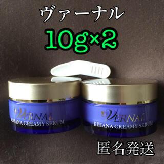 ヴァーナル(VERNAL)のヴァーナル  キハナクリーミーセラム 10g×2【新品未使用】(美容液)