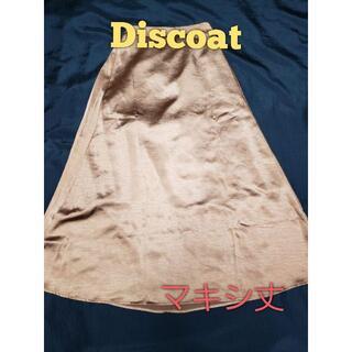 ディスコート(Discoat)のディスコート/Discoat/フレア/マキシ丈/スカート(ロングスカート)