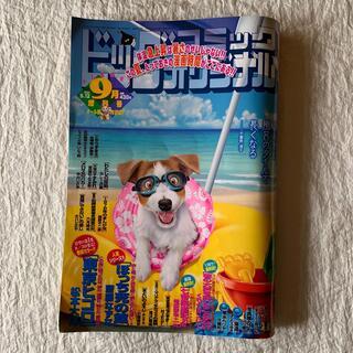 ショウガクカン(小学館)のビックコミックオリジナル 増刊号 2021年 9/12号(漫画雑誌)