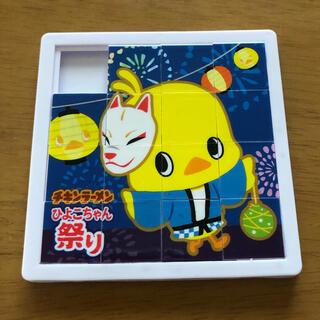 チキンラーメン ひよこちゃん パズル(キャラクターグッズ)