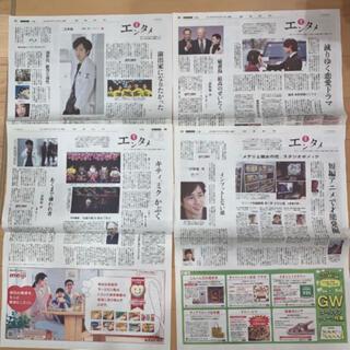 アラシ(嵐)の嵐 二宮和也 読売新聞 エンタメ STORY 4週分(印刷物)