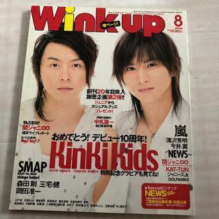 Johnny's - ウィンクアップ2007年8月号