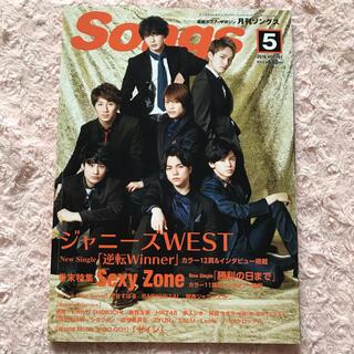 ジャニーズウエスト(ジャニーズWEST)の月刊 Songs (ソングス) 2016年 05月号 雑誌 2016年 05月号(音楽/芸能)