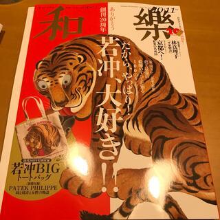 ショウガクカン(小学館)の和楽 雑誌 10・11月(アート/エンタメ/ホビー)