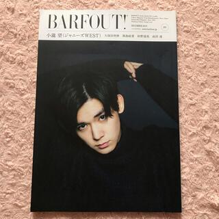 ジャニーズウエスト(ジャニーズWEST)のBARFOUT!CultureMagazine FromShi vol.291(アート/エンタメ)
