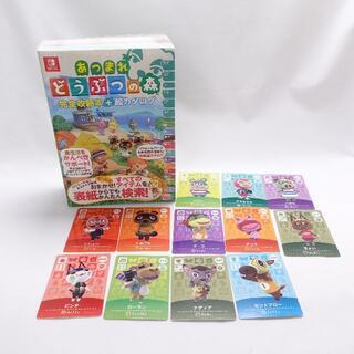 ニンテンドウ(任天堂)の任天堂 どうぶつの森 AMIIBOカード/完全攻略本+超カタログ(ゲーム)