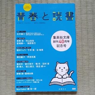 シュウエイシャ(集英社)の青春と読書(文芸)