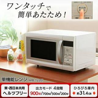 アイリスオーヤマ - 電子レンジ 3万円→1万円 アイリスオーヤマ