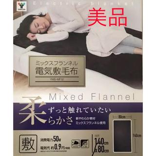 山善 - 電気敷毛布 電気ひざ掛け毛布 山善 YAMAZEN  YMS-MF32 )