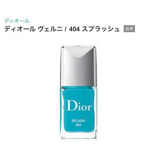 Dior - ディオールヴェルニ マニキュア Dior VERNIS 404 水色 ブルー