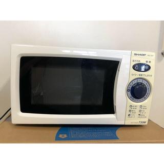 シャープ(SHARP)のSHARP 730w 電子レンジ(電子レンジ)