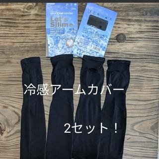 冷感 アームカバー ブラック SPF50PA++ 2セット(手袋)