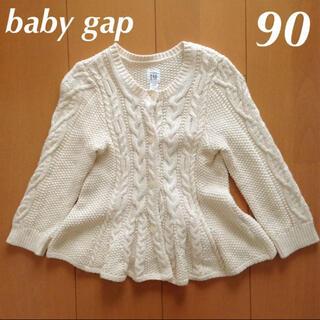 【未使用】babygap ペプラムカーディガン90