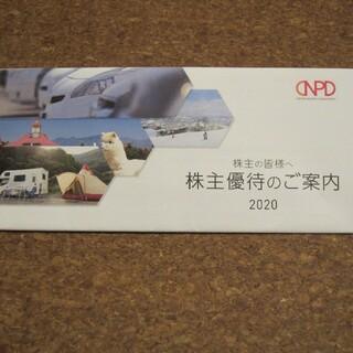 日本駐車場開発 株主優待 1冊 NPD 那須ハイランド りんどう湖 リフト 割引(その他)