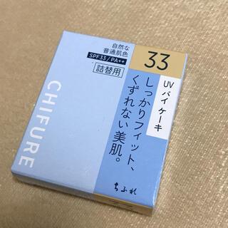 チフレ(ちふれ)のちふれ化粧品 UV バイケーキ 33 オークル系 つめかえ用 (ファンデーション)