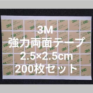 3M 両面テープ 2.5×2.5㎝ 粘着性の高いタイプ 200(ラッピング/包装)