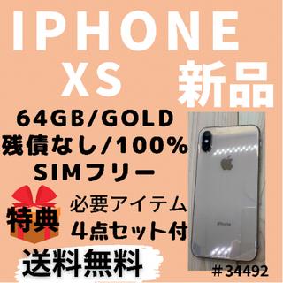 アイフォーン(iPhone)の【新品】iPhone XS 64GB SIMフリー ゴールド 本体(スマートフォン本体)