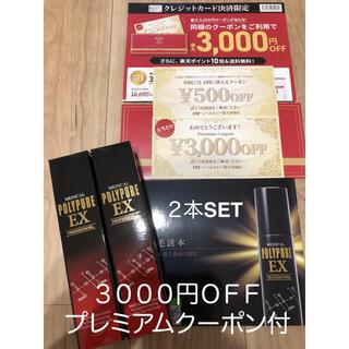 【新品未開封】CSC シーエスシー 薬用ポリピュアEX 120ml 2本セット(スカルプケア)