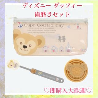 ディズニー(Disney)のディズニー ダッフィー 歯磨きセット(歯ブラシ/デンタルフロス)