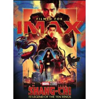 マーベル(MARVEL)の【非売品】シャン・チー テン・リングスの伝説 IMAX限定 ミニポスター(印刷物)